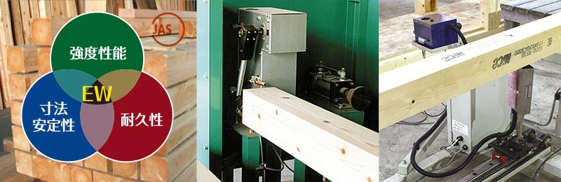 JASの機械等級区分製材品|グレーディングマシーン
