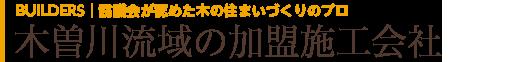 木曽川流域の加盟施工会社